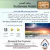 Download قصة سيدنا نوح صاحب الفُلْك عليه السلام - 2 بالعامية السودانية Mp3