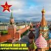 [HARDBASS] - Wipped RUSSIAN HARD BASS MIX 2019 - ☭ГОРЯЧИЙ РУССКИЙ БАС МИКС☭