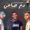 Download مهرجان دم حامى | الصواريخ دقدق و فانكى و ابراهيم الجندي توزيع ايهاب كلوبيكس Mp3