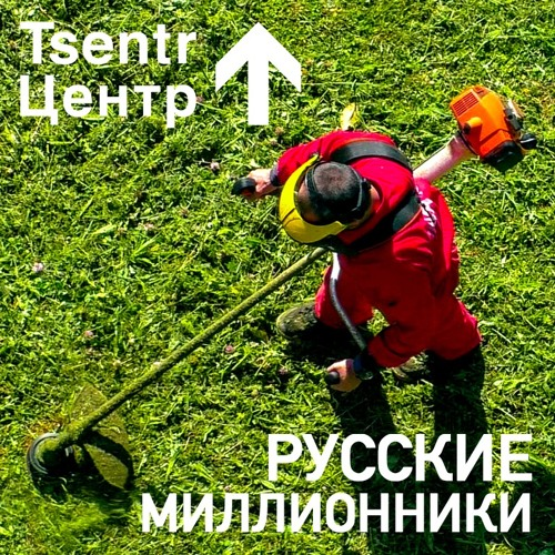 """Центр """"Русские миллионники"""""""