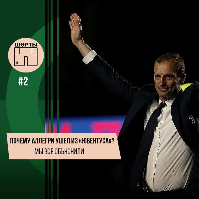 Почему Ювентус убрал тренера-чемпиона. Шорты №2