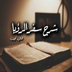 برنامج شرح سفر الرؤيا / هاني نجيب/مركبات الخلاص/ راديو المسيح اليوم