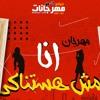 Download مهرجان انا مش هستناكى - عمر مزيكا - كوكو الجنتل - توزيع كوكو الجنتل- كلمات عمر مزيكا Mp3