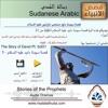 Download قصة سيدنا داود صاحب المزامير عليه السلام - 5 بالعامية السودانية Mp3