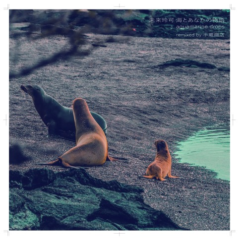 [remix]未来玲可 - 海とあなたの物語 (aquamarine drops)