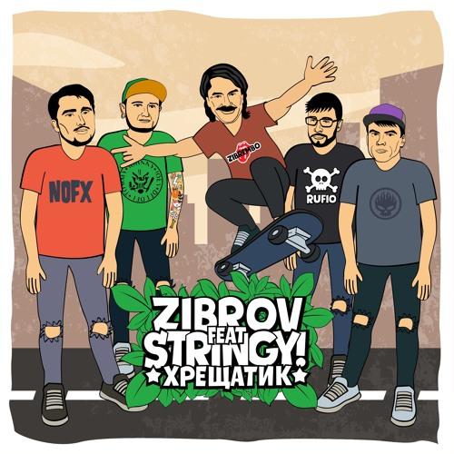 ZIBROV Feat STRINGY! - Хрещатик