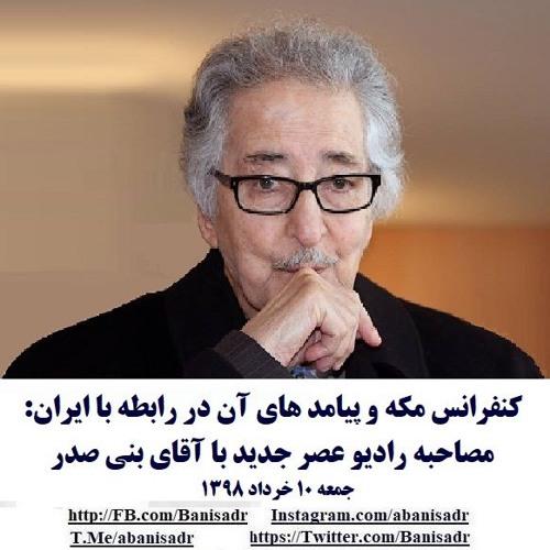 Banisadr 98-03-10=کنفرانس مکه و پیامد های آن در رابطه با ایران: مصاحبه با آقای بنی صدر