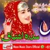 Sidra Ishtiaq -- Lajpal Sohna -- RAMZAN SPECIAL - Latest Saraiki Naat 2019 - YouTube