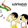 """మన జాతీయ గీతం """" జనగణమన """" - Listen Jana gana Mana Song"""