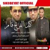 Download حصريا على شعبيات اغنيه كل الفرح قام غناء حماده مجدى 2019  هتكسر الافراح Mp3