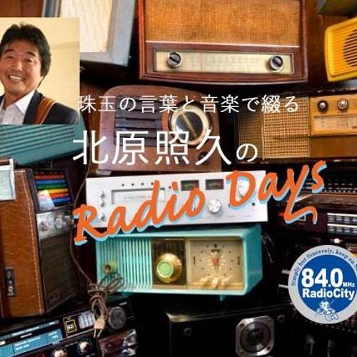 ラジオデイズ「珠玉の日本語」No.84