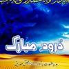 Darood Shareef Allah Huma Sale Ala Sayyidina Wa Maulana Muhammadin by Hishaam Faisal Siddique