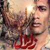 Download HQ محمد شاهين - متين مره الكلام ده اتعاد / اغنية الحلقه الاخيره مسلسل زلزال Mp3