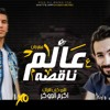 Download 2019 مهرجان عالم نقصه اكرم الجوكر توزيع عمر ميمى Mp3