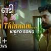Download Theevandi Movie Song Thaa Thinnam Video Song Tovino Thomas Kailas Menon August Cinemas Mp3