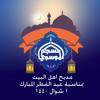 Download مراسيم  عيد الفطر المبارك 1440هــ Mp3