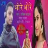 2019 का सब से नया गाना भोरे भोरे New भोजपूरी  Songs || Bhore Bhore New Bhojpuri Maithlee Song