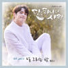 Download 엘 (L) - 널 그리는 밤 (The Nights That I Miss You) [단, 하나의 사랑 - Angel's Last Mission: Love OST Part 3] Mp3