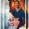 Download اغنية ضعاف النفس ..تتر مسلسل ابو جبل ❤👏 Mp3
