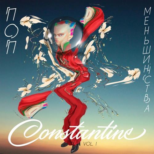Constantine - Поп меньшинства Ч.1