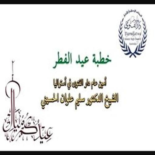 خطبة عيد الفطر لفضيلة الشيخ الدكتور سليم علوان الحسيني  04 - 06-2019