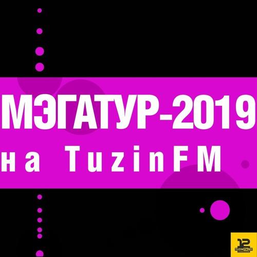 Песьні сэзону 2018/2019 на TuzinFM