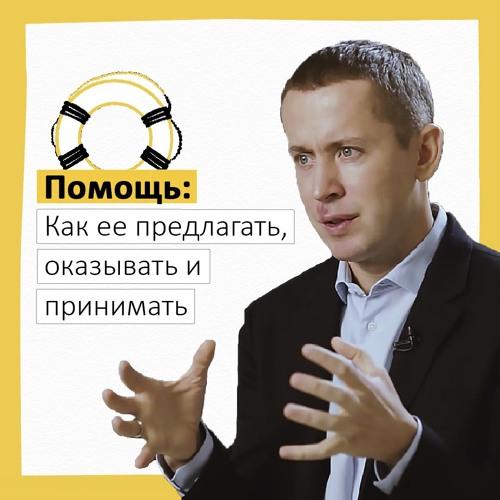 Филипп Гузенюк l Помощь: как ее предлагать, оказывать и принимать