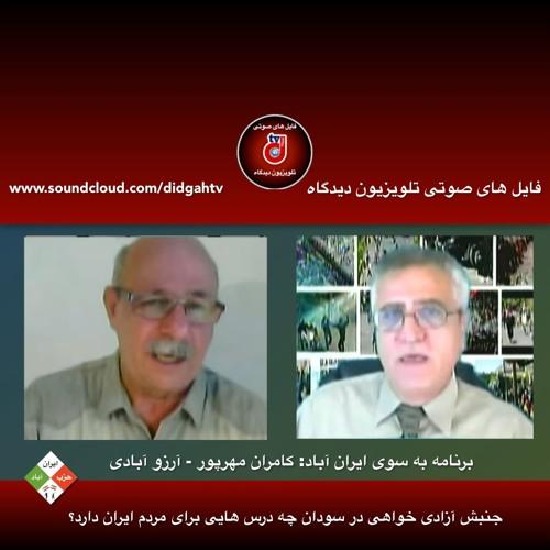 برنامه به سوی ایران آباد: جنبش آزادی خواهی در سودان چه درس هایی برای مردم ایران دارد؟