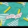 كلام الناس - مصطفى الربيعي