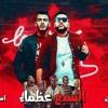 Download مهرجان السبع عظماء (شمس الزناتي)| فيلو | كلمات اسلام المصري | البوم كش ملك 2019 Mp3