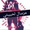 Download مرسال لحبيبتي - Ahmed Nofal ft R-Fire Mp3