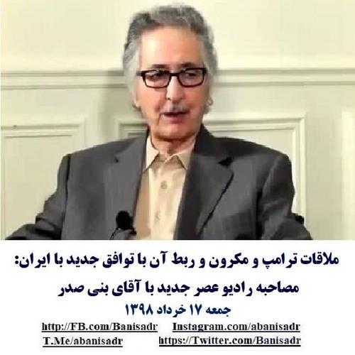 Banisadr 98-03-17=ملاقات ترامپ و مکرون و ربط آن با توافق جدید با ایران: مصاحبه با آقای بنی صدر