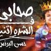 Download اغنيه اصحابي فى الشده اتنين 2019 حسن البرنس الحا Mp3