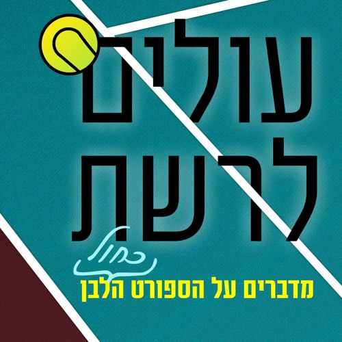עולים לרשת-לקראת הגמר הגדול - דומיניק טים -רפאל נדאל-אורח אלון עידן