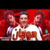 Download مهرجان هوجان من مسلسل هوجان غناء حمو بيكا مودي امين ميسره توزيع فيجو الدخلاوي2019 Mp3