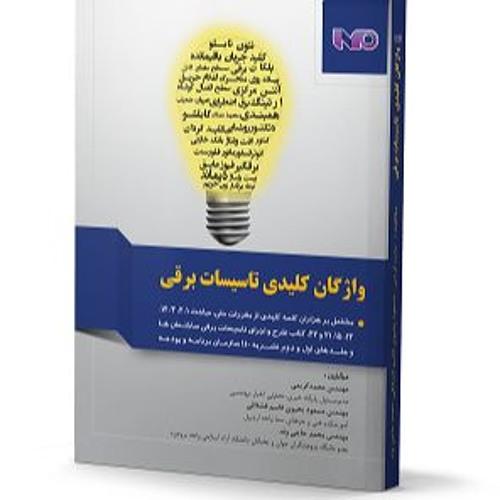 واژگان کلیدی تاسیسات برقی (طراحی-نظارت)