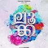 Download Luca movie ore kannal song tovino thomas ahaana krishna Mp3