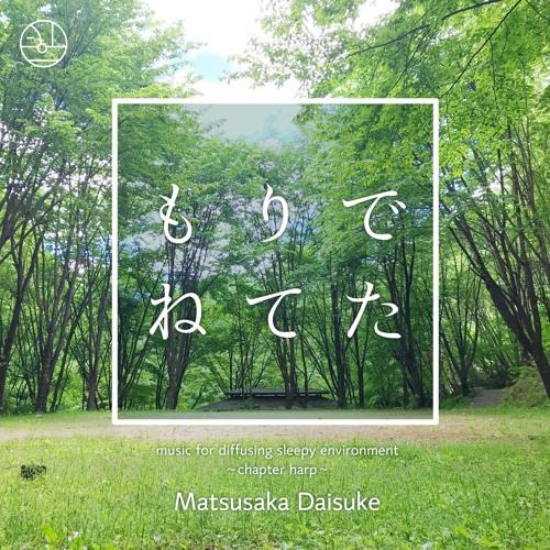 Matsusaka Daisuke - もりでねてた music for diffusing sleepy environment  ~chapter harp~