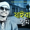 Ghum Valobashi  ঘুম ভালোবাসি  Bangla Lyrics Song  Bangla New Offical Music