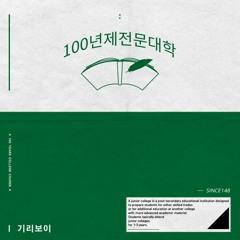 기리보이 (Giriboy) - 도쿄 (Feat. 유라 (youra)) [Towkio]