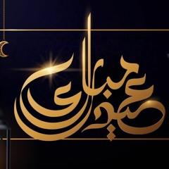عيد مبارك || أحمد المقيط & محمد المقيط