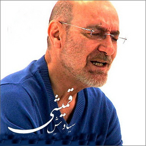 Siavash Ghomeyshi - hekayat - حکایت سیاوش قمیشی