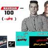Download مهرجان 100 وش | ماشي في يوم مخنوق وجعوني بكلمهم | توزيع خالد طبلاوي 2019 Mp3