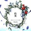 Download Roselia - Yakusoku / 約束 Mp3