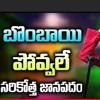 bombai_povale_letest_telugu_songs_hd_mix_dj_Abhilash_nd_dj_naresh_bhongri_0_high_quality.mp3