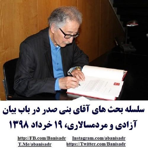 Banisadr 98-03-19=سلسله بحث های آقای بنی صدر در باب بیان آزادی و مردمسالاری، ۱۹ خرداد ۱۳۹۸