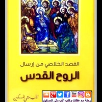 الأب متى المسكين: القصد الخلاصي من إرسال الروح القدس