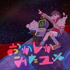 2nd Album「おかしがみたユメ(Sweets have a Dream)」(2019) 抜粋