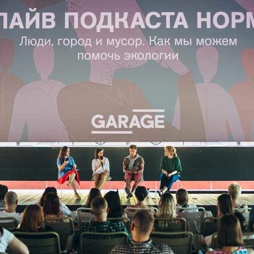 НОРМ х Garage Radio. Люди, город и мусор. Как мы можем помочь экологии