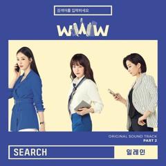 일레인 (Elaine) - Search (검색어를 입력하세요 WWW - Search: WWW OST Part 2)